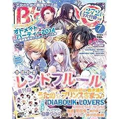 B's-LOG (ビーズログ) 2014年 7月号 [雑誌]