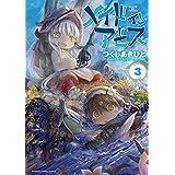 Amazon.co.jp: メイドインアビス(3) (バンブーコミックス) 電子書籍: つくしあきひと: Kindleストア