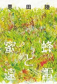 【「本屋大賞2017」候補作紹介】『蜂蜜と遠雷』――天才ピアニストたちがしのぎを削る青春小説