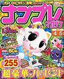 ナンプレマガジン 2013年 04月号 [雑誌]