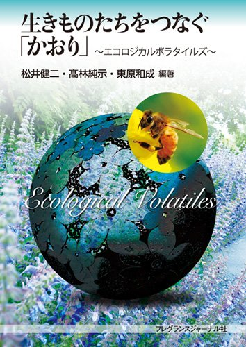 生きものたちをつなぐ「かおり」―エコロジカルボラタイルズ