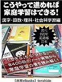 こうやって進めれば家庭学習はできる!「漢字・算数・理科・社会科編」: 秋田県式家庭学習ノートに負けない!