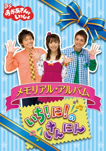BSおかあさんといっしょ メモリアル・アルバム いち!に!のさんにん [DVD]
