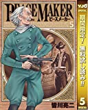 PEACE MAKER【期間限定無料】 5 (ヤングジャンプコミックスDIGITAL)