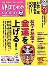 ゆほびかGOLD Vol.23 幸せなお金持ちになる本 (お金に一生恵まれるCDつき!)
