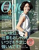 Oggi (オッジ) 2016年 6月号 [雑誌]