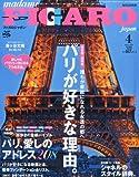 madame FIGARO japon (フィガロ ジャポン) 2014年 04月号 [雑誌]