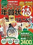 楽々プリント年賀状 福 2015年版 (100%ムックシリーズ)