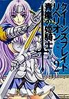 クイーンズブレイド リベリオン 青嵐の姫騎士 (2) (カドカワコミックス・エース)