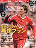 WORLD SOCCER DIGEST ( ワールドサッカーダイジェスト ) 2010年 5/6号 [雑誌]