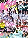 K★sta PRESS Vol.1