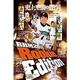 BBM 2011 ベースボールカード ルーキーエディション BOX