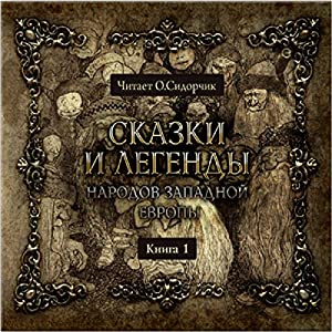 European Folk Tales and Legends, Volume 3 Audiobook