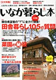 いなか暮らしの本 2013年 04月号 [雑誌]