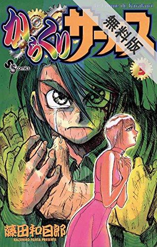 からくりサーカス(3)【期間限定 無料お試し版】 (少年サンデーコミックス)