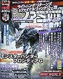 週刊 ファミ通 2013年 12/5号 [雑誌]