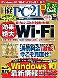日経PC 21 (ピーシーニジュウイチ) 2015年 04月号 [雑誌]