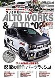 AUTO STYLE vol.6 SUZUKI ALTO WORKS & ALTO *02 (CARTOPMOOK)