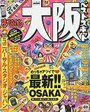 まっぷる 大阪 ベストスポット mini (まっぷるマガジン)