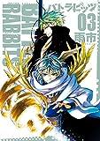 バトラビッツ: 3 (ZERO-SUMコミックス)