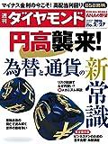 週刊ダイヤモンド 2016年 2/27 号 [雑誌] (円高襲来!  為替と通貨の新常識)