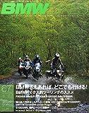 BMW Bikes (ビーエムダブリューバイクス) Vol.67 2014年 07月号 [雑誌]