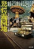 驚愕遊園地: 日本ベストミステリー選集 (光文社文庫)