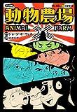 動物農場 (ホーム社 MANGA BUNGOシリーズ)