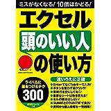 Amazon.co.jp: エクセル「頭のいい人」の使い方 ライバルに差をつけるテクニック300! 学研コンピュータームック 電子書籍: 学研パブリッシング: Kindleストア