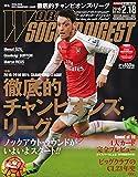 ワールドサッカーダイジェスト 2016年 2/18 号 [雑誌]