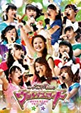 モーニング娘。コンサートツアー2012春 ~ウルトラスマート~ 新垣里沙 光井愛佳卒業スペシャル [DVD]
