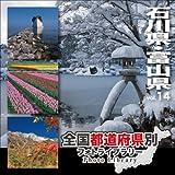 全国都道府県別フォトライブラリー Vol.14 石川県・富山県
