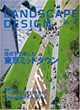 LANDSCAPE DESIGN (ランドスケープ デザイン) 2007年 08月号 [雑誌]