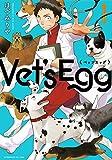 Vet's Egg / ほづみ りや のシリーズ情報を見る