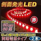 AMC 側面発光LEDテープ 60cm60連LED 赤 レッド 2本 両側配線で残りも捨てずに使える 両端電源 防水
