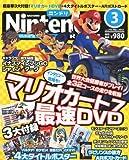 Nintendo DREAM (ニンテンドードリーム) 2012年 03月号 [雑誌]