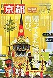 京都 2015年 07 月号 [雑誌]