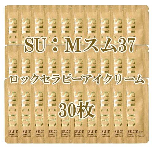 SUM37ロシクセラピーアイクリーム激安価格 韓国のコスメ有名ブランドのサンプル30枚