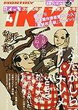 月刊 IKKI (イッキ) 2014年 04月号 [雑誌]