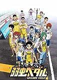弱虫ペダル GRANDE ROAD  Vol.1  (初回生産限定版/描き下ろし新作漫画付き) [Blu-ray]