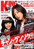 K-ING(ケー・イング)Vol.2【究極プリンス『チャン・グンソク』に迫る決定版!!】 (晋遊舎ムック)