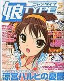 娘TYPE (にゃんタイプ) Vol.2 2009年 09月号 [雑誌]