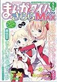 まんがタイムきらら MAX 2014年 2月号