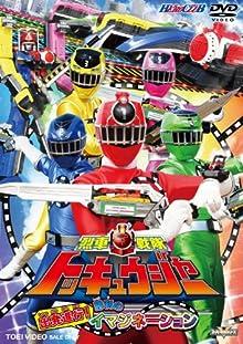 ヒーロークラブ 烈車戦隊トッキュウジャー VOL.1 [DVD]