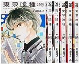 『東京喰種』にハマった自分に対する考察:2016年10月5日ツイートまとめ『死亡フラグ法則はない』