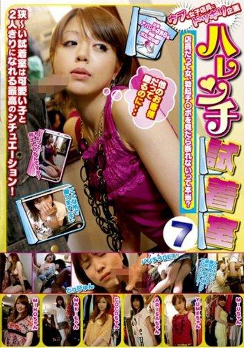[MIU YUME ARISA {他3名}] ハレンチ試着室7 ウブな女子店員にドッキリ企画