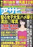 アサヒ芸能 2014年 6/12号 [雑誌]