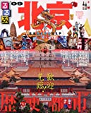 るるぶ北京'09