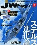 J Wings (ジェイウイング) 2015年1月号
