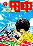 高校アフロ田中 3 (ビッグコミックス)